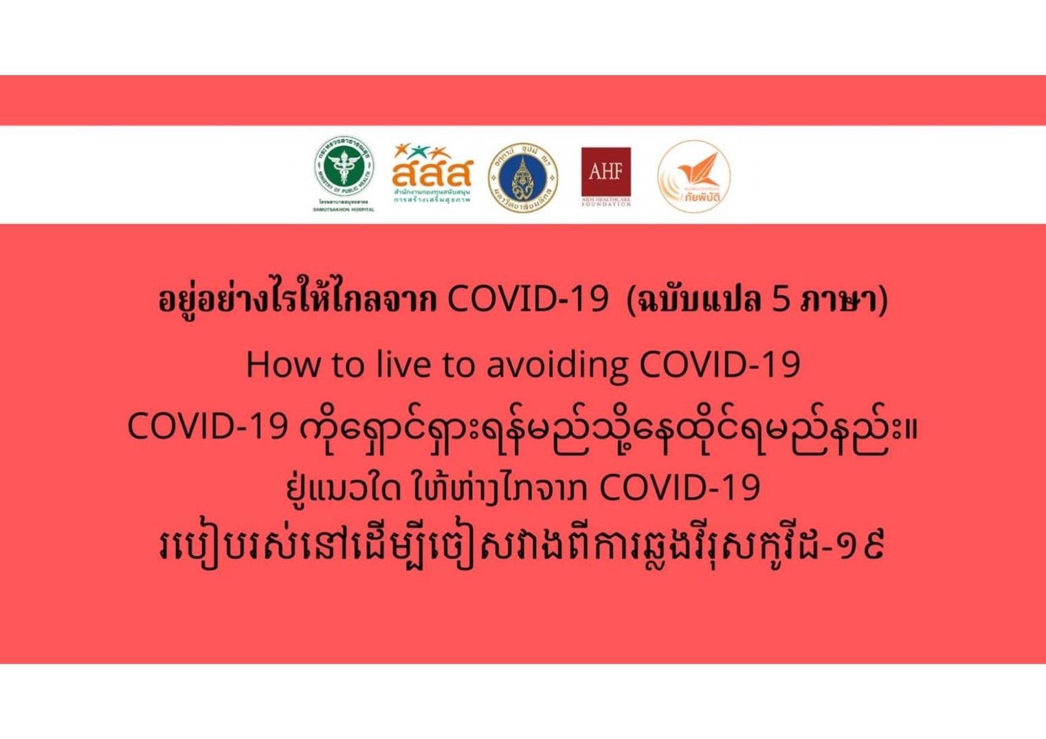 !!! อยู่อย่างไรให้ไกลจาก COVID-19 (ฉบับแปล 5 ภาษา)!!!